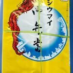 崎陽軒 キュービックプラザ新横浜店 - シウマイ弁当 800円