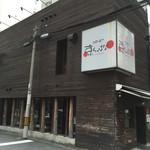 京ちゃばな 南船場店 - 京ちゃばな 南船場店(大阪市中央博労町)外観