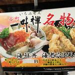 谷町 一味禅 - 一味禅(大阪市中央区谷町)店外メニュー