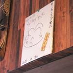 スープカレー モンキー マジック - ようへいさんのサイン
