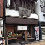 麩善 - お店構え 2015.12.06
