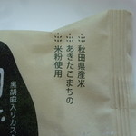 ラグノオ - あきたこまちの米粉を使用☆