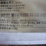 ラグノオ - ヘルシー☆1個あたり156Kcal