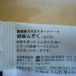 ラグノオ - 胡麻んぞく☆ご紹介