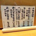 あじ彩 - あじ彩(日本酒メニュー)
