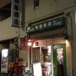 梅暦酒店 -