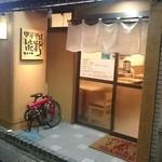 中華そば 熊野 - 外観