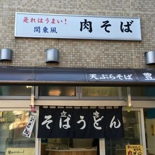 豊しま 江戸川橋店 - 店頭