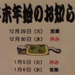 小ノ孝 - 2015年末の営業日