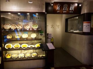京鼎樓 そごう横浜店 - また来ようっと♡ (^^♪