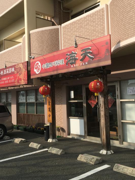 中国四川料理 海天