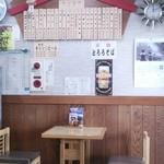 入船食堂 -