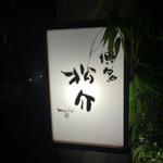 串焼 博多 松介 -