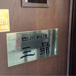 本格四川料理 三鼎 - 入口にはおなじみステッカー