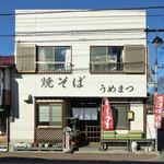 梅松食堂 - 2015-12-26