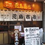 45959632 - お店入口 2015/12