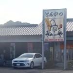 うめーや - 国道200号線の飯塚市と桂川町の境近くにあります