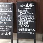 麺や真登 -