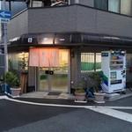大衆食堂 日本一 -