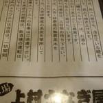 上村うなぎ屋 - 【メニュー】上村うなぎ店