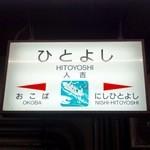 上村うなぎ屋 - 【その他】JR人吉駅のイラストは、急流下り。