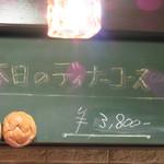 45969677 - ディナー3800円(税込)