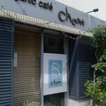 オーガニックカフェ チャント - 2015/3 初訪問時の玄関。開店前でまだブラインドが閉まってます
