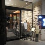 45976075 - 九州の旬 博多廊 大阪店(大阪)