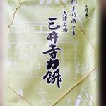 三井寺力餅本家 - 大津名物 三井寺力餅 5本入 540円