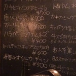 藤丸クラフト - ある日のメニュー