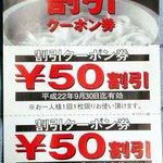香の川製麺 - 今ならサービス券もらえるよ!