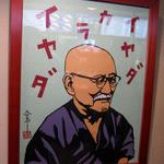 BERG - 久住昌之さんの切り絵