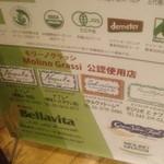ピッツェリア・トラットリア ナプレ 東京ミッドタウン店 -