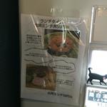 麺の坊 晴天 - 台湾ミンチ丼