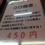 45984915 - 新メニュー