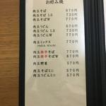 45986234 - メニュー1(お好み焼き)