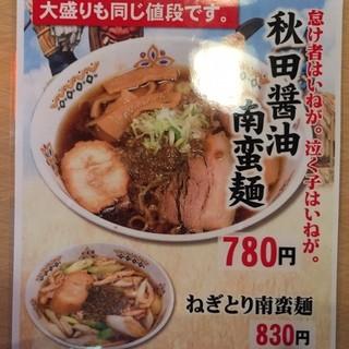 味噌屋 麺太 - これも美味しそう。 今度はこれを
