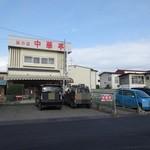 中華亭 - 店舗と駐車スペース