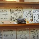 シャンシャン茶屋 - サインがいっぱい^ ^