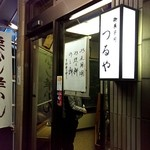 つるや和菓子店 - 店舗入口