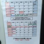 想作酒場 Coeur - 2015.12.27