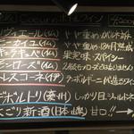 想作酒場 Coeur - 2015.12.27 メニュー