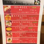 想作酒場 Coeur - 2015.12.27 ランチメニュー