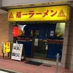 福一ラーメン - 御店