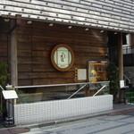 460438 - 古道(表参道):青山通りからちょっと奥に入った店構え(店は地下)