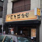 喜九成食堂 -