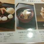 46003001 - 季節限定メニュー