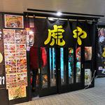 港釧路の炉端焼き 虎や - 入り口(2015年12月)