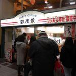 御座候 - 御座候 阪急三宮店(三宮)