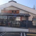ラーメン横綱 松戸店 - 外観